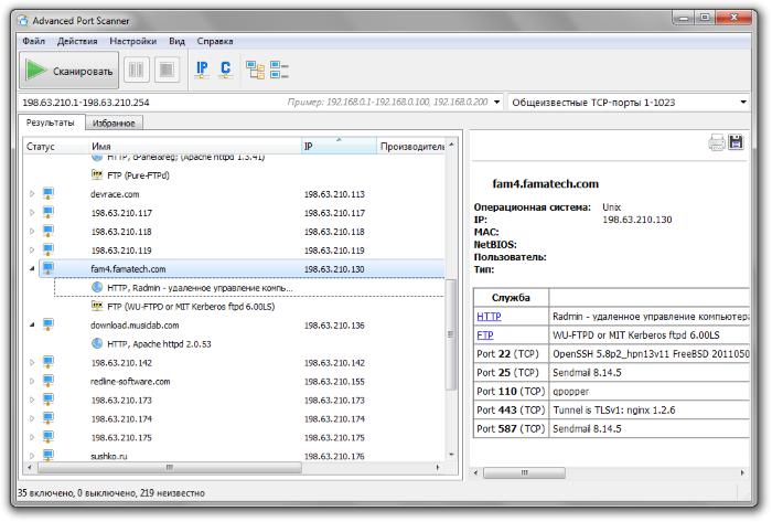 Advanced Port Scanner 2.4