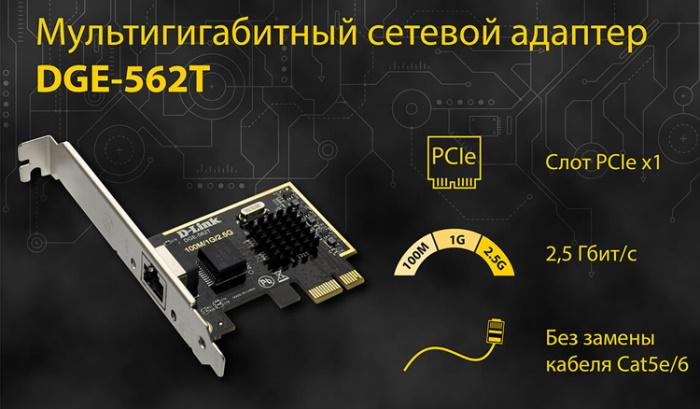 D-Link DGE-562T