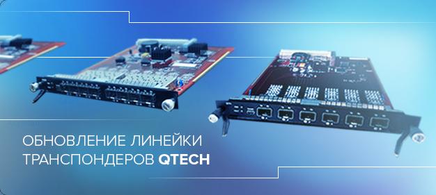 QTECH QWM-7200TRD-10GSFP